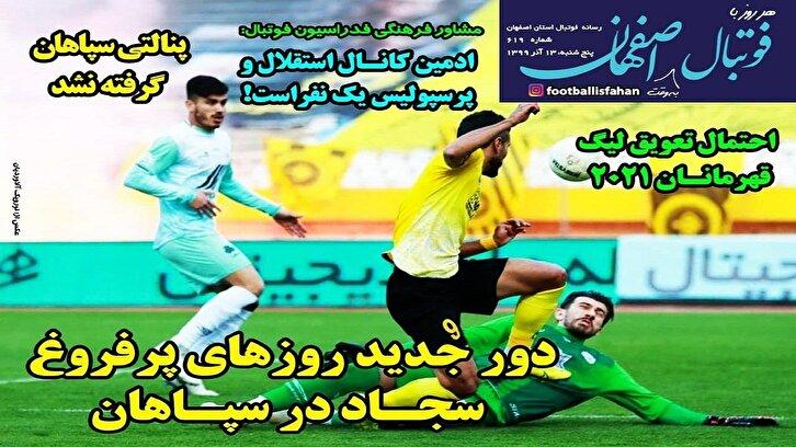 روزنامه هر روز با فوتبال به وقت اصفهان – ۱۳ آذر