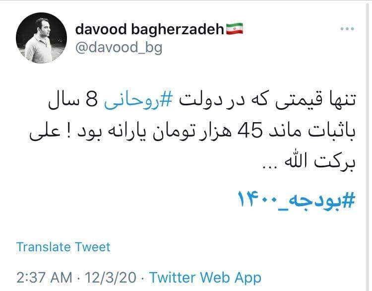 واکنش تند کاربران به عدم حضور روحانی در مجلس برای ارائه لایحه بودجه