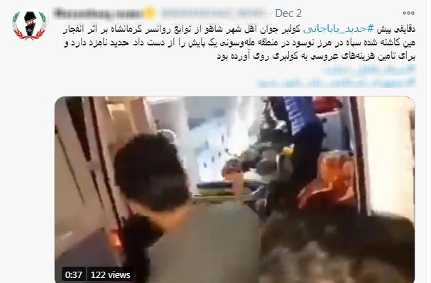 قضیه انتشار خبر قطع شدن پای تازه داماد کرمانشاهی از رسانههای معاند چه بود؟ + تصاویر