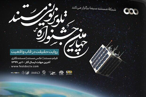 یادبود 2 مستندساز فقید در اختتامیه «جشنواره تلویزیونی مستند»