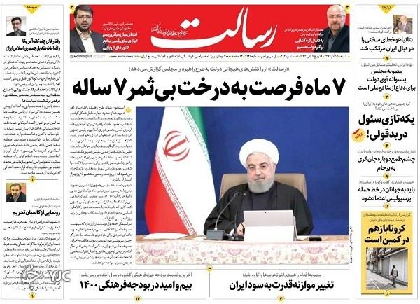 روزنامه های 15 آذر 99