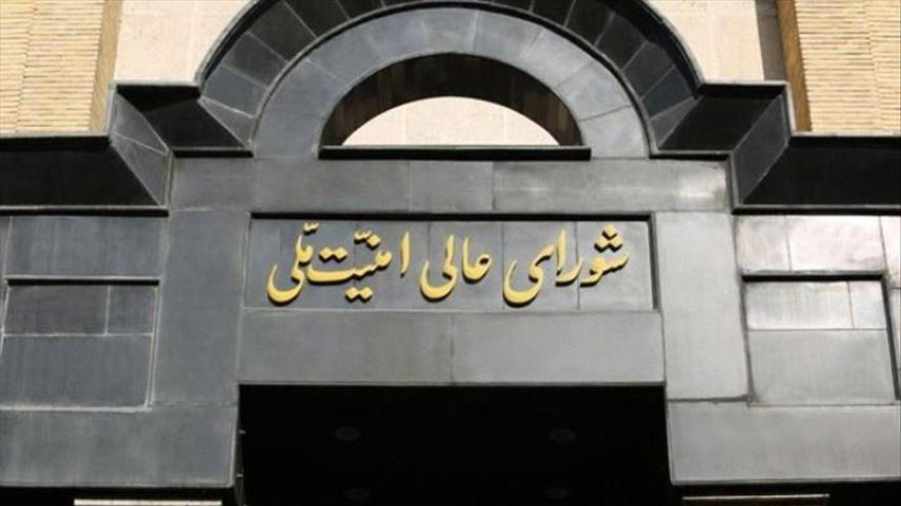 بیانیه توضیحی شورای عالی امنیت ملی درباره حاشیههای مربوط به مصوبه اخیر مجلس