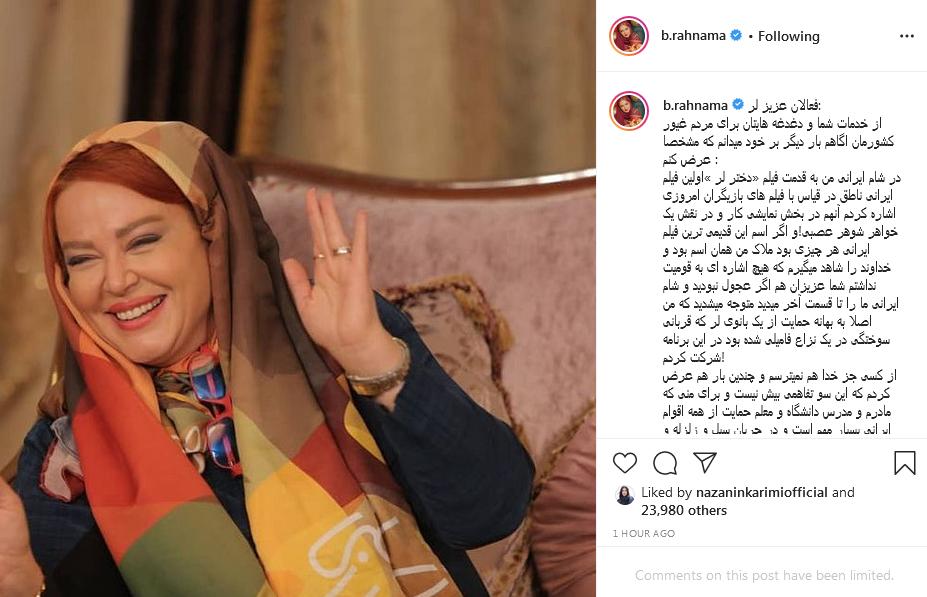 واکنش بهاره رهنما به حواشی شام ایرانی