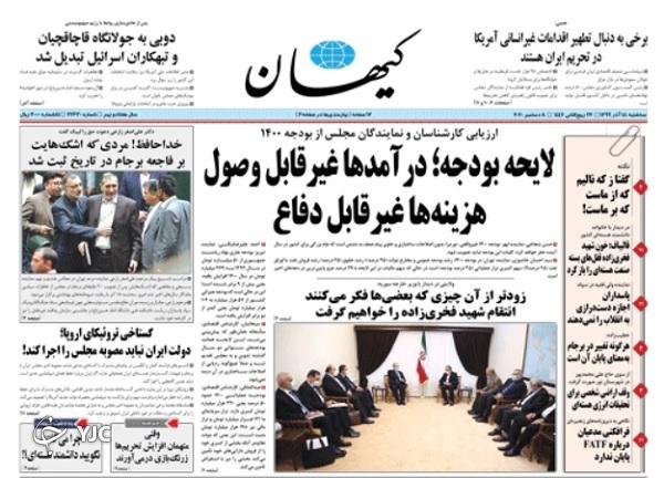 روزنامه های 18 آذر 99