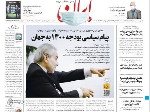 هزینه تراشی در بودجه ۱۴۰۰ / نعمت آب، بلای فاضلاب / اتحاد مقاومت در تهران