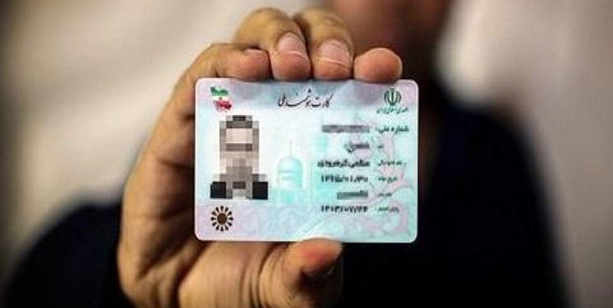 ارائه کارت ملی در ادارات