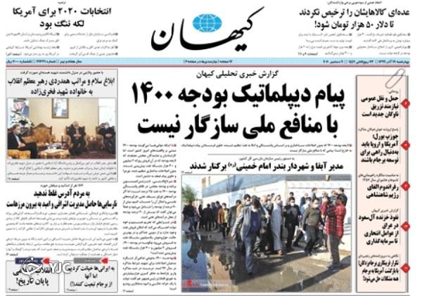 روزنامه های 19 آذر 99
