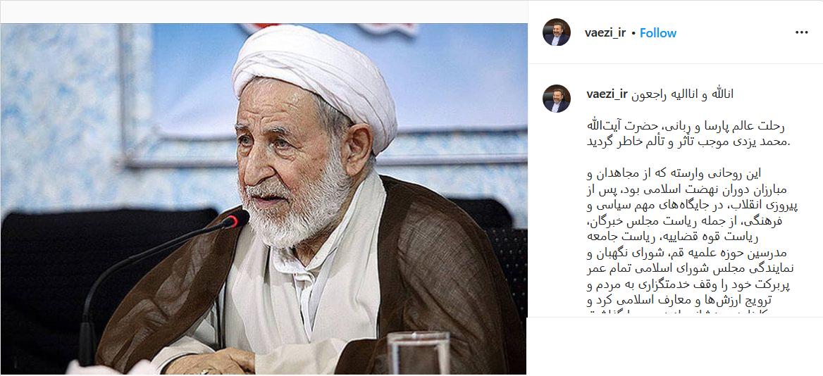 واکنش چهره ها به خبر درگذشت آیت الله محمد یزدی