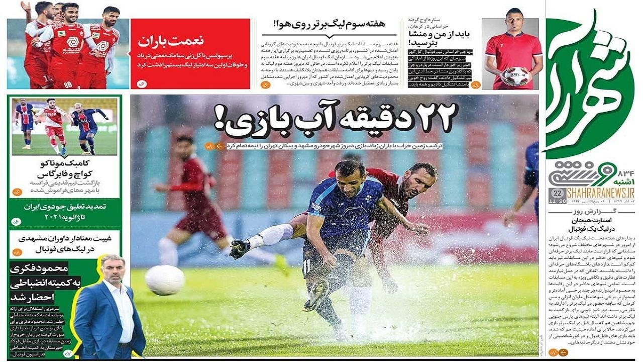 روزنامه شهرآرا - ۲ آذر
