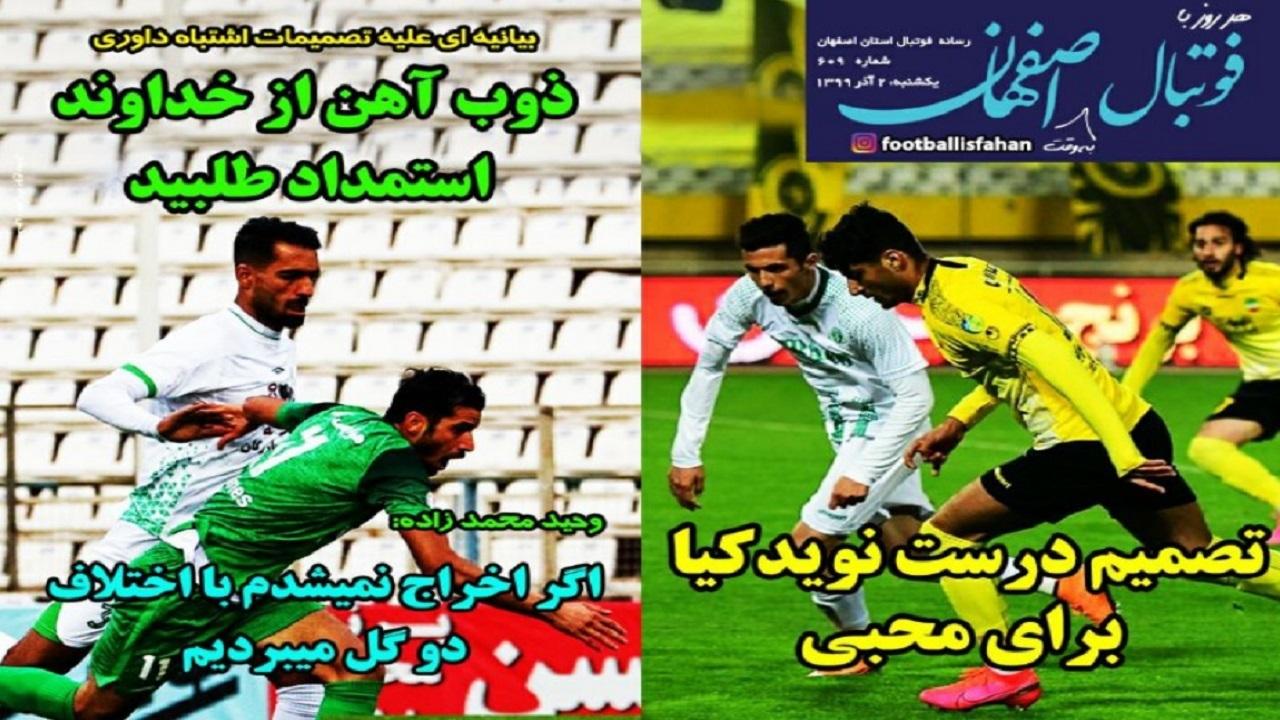 فوتبال اصفهان - ۲ آذر