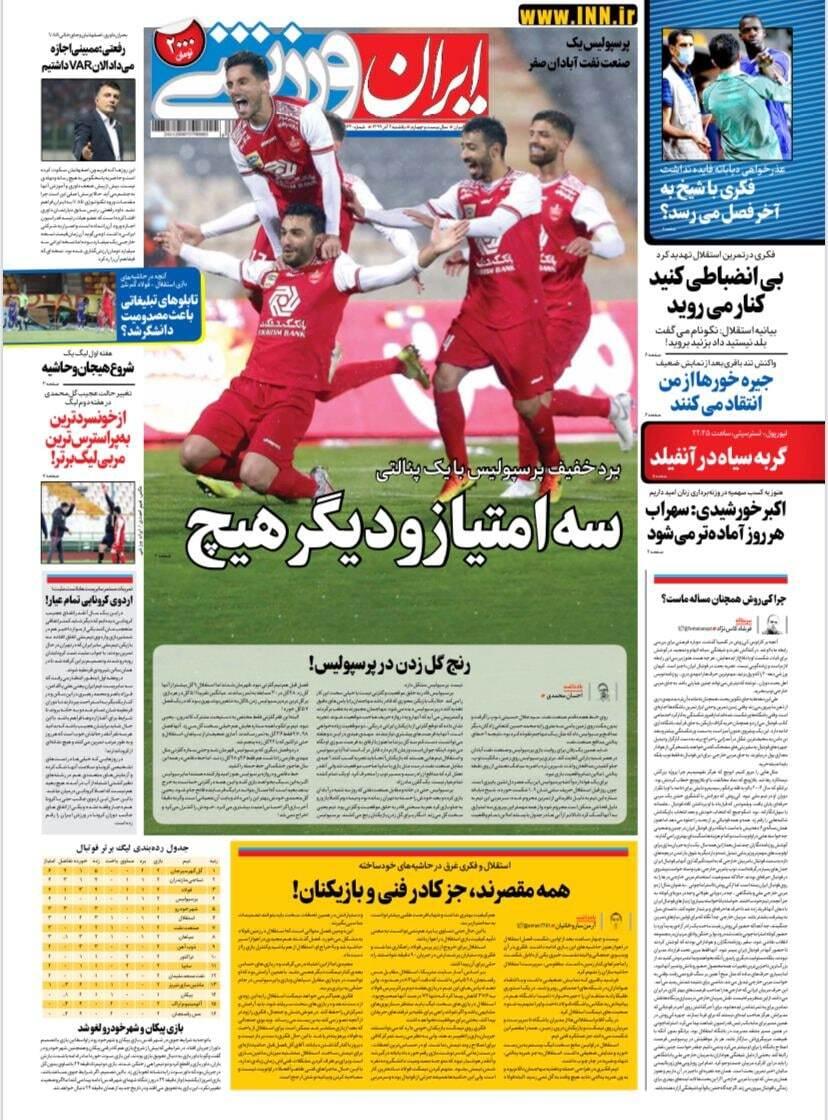 ایران ورزشی - ۲ آذر
