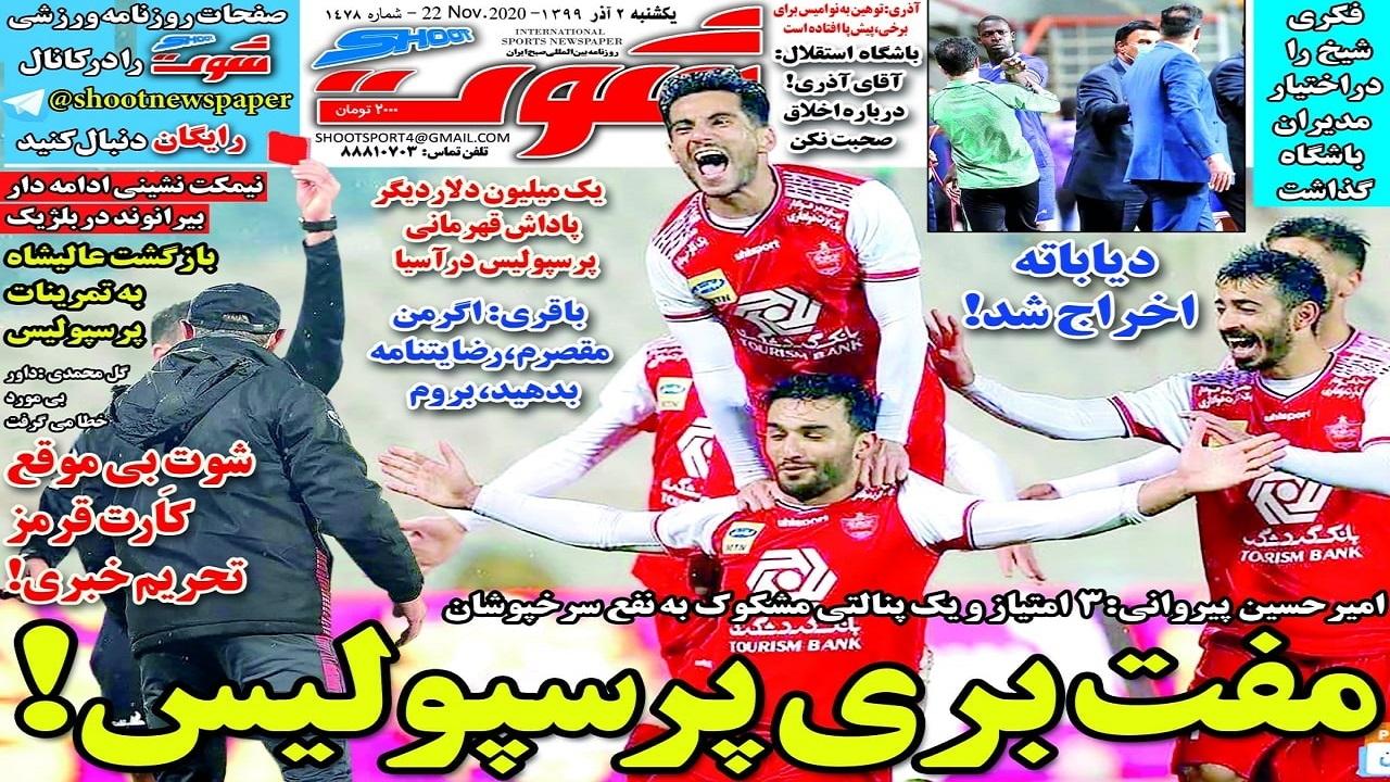 روزنامه شوت - ۲ آذر