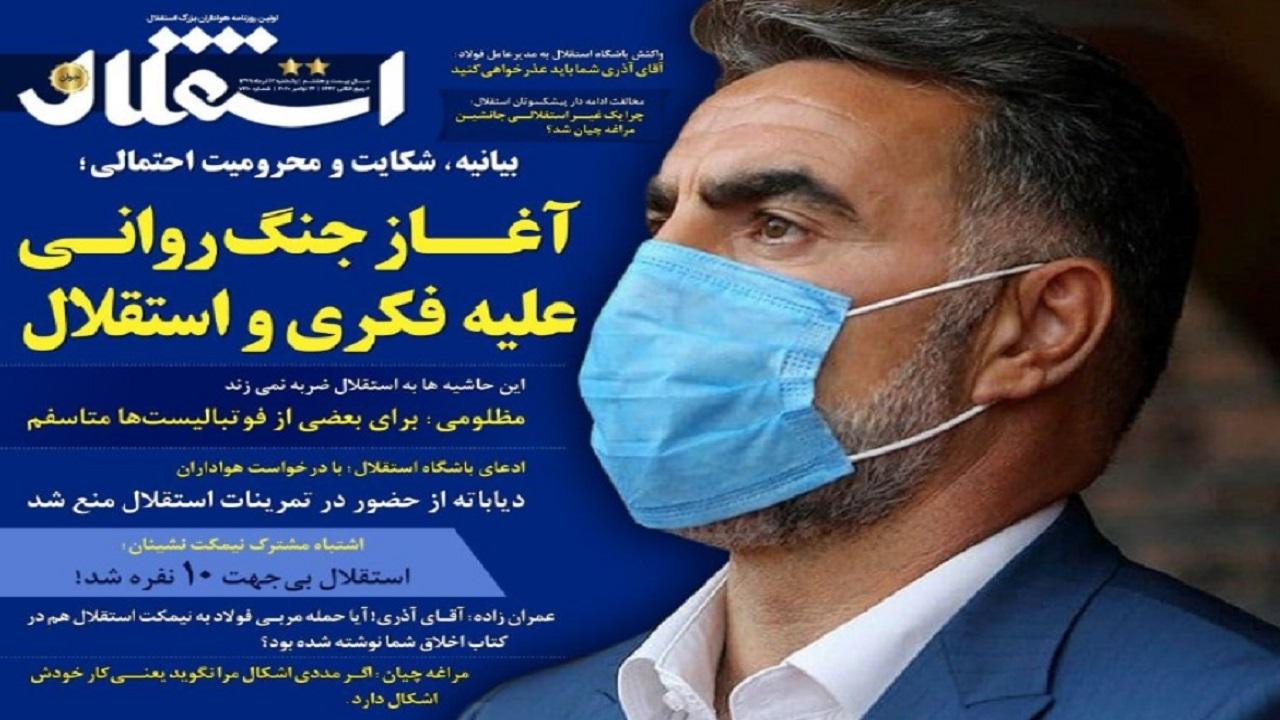 روزنامه استقلال - 2 آذر