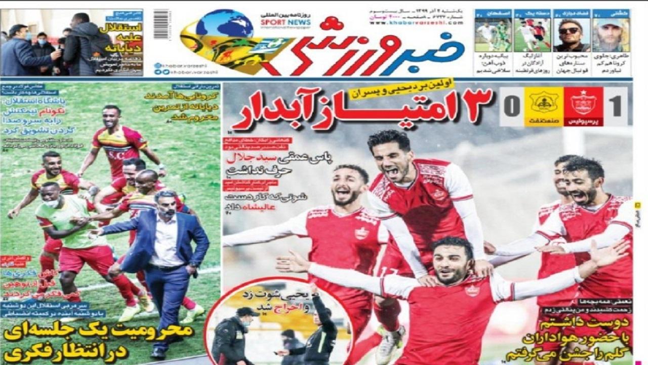 خبر ورزشی - 2 آذر