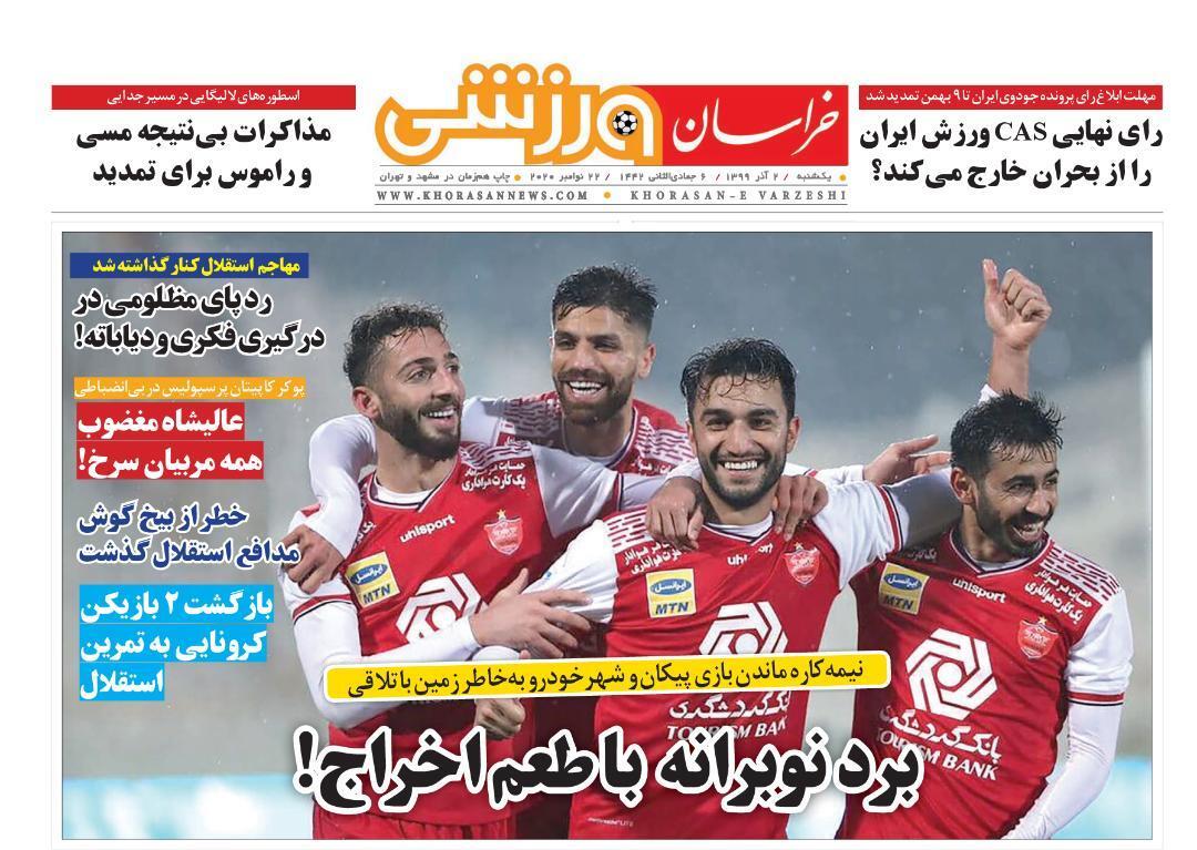 نیم صفحه نخست روزنامههای خراسان رضوی: