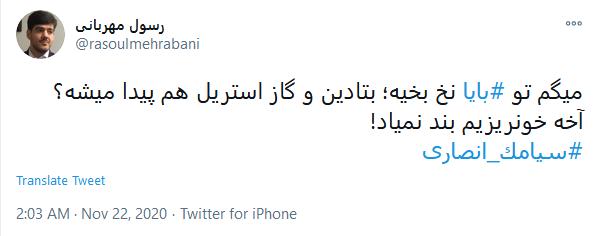 انقدری که ما سیامک انصاری را میبینیم خانواده اش او را نمیبینند