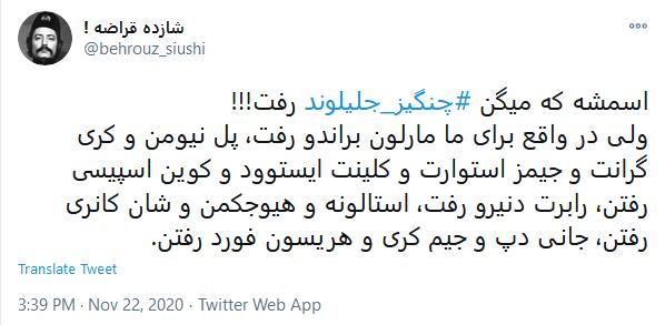 صدای جاودانه دوبله ایران از میان ما رفت