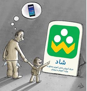 کمپین خیریه دیوار؛ اهدای گوشی دست دوم به دانشآموزان
