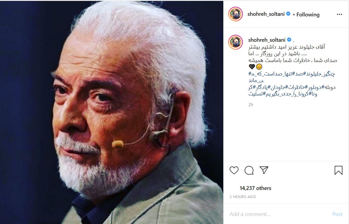 واکنش چهره ها به درگذشت چنگیز جلیلوند