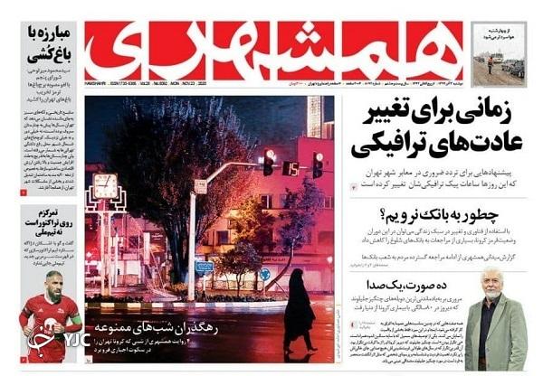 روزنامه های 3 آذر 99