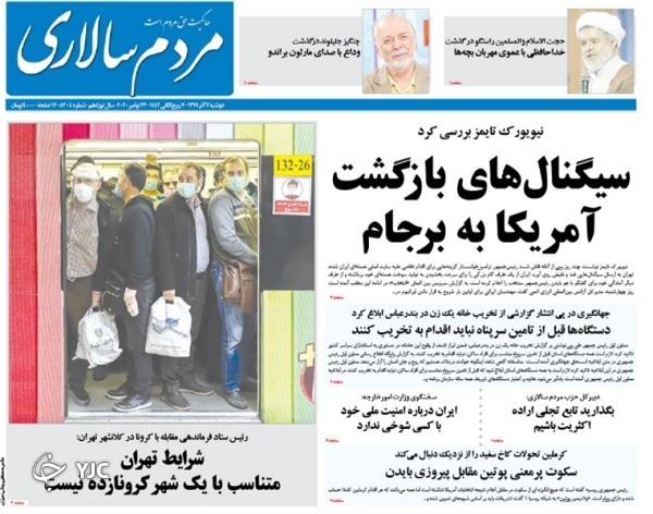 رقیب خطرناک انتخابات ۱۴۰۰ / راهنمای خرید جهیزیه ارزان / چظور به بانک نرویم؟