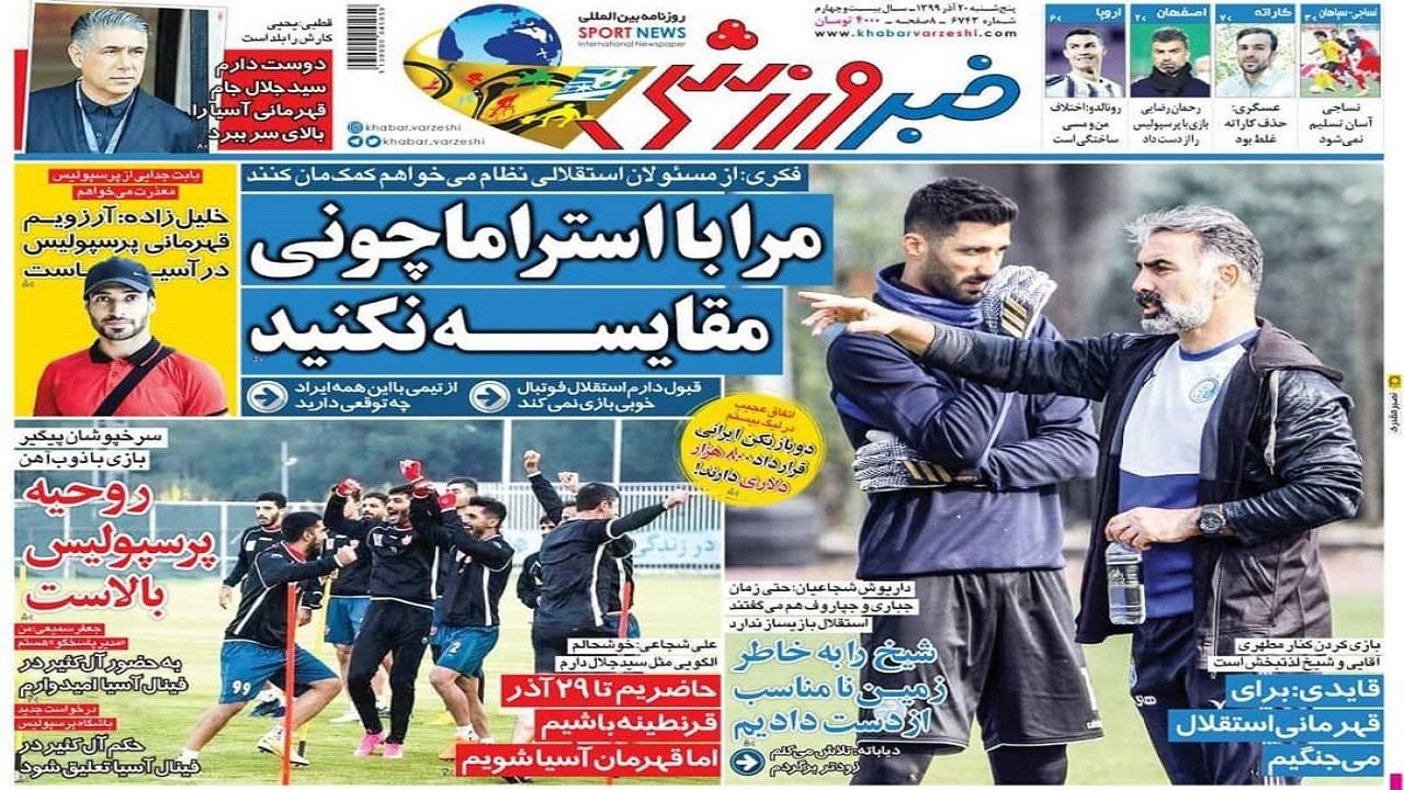 روزنامههای ورزشی ۲۰ آذر