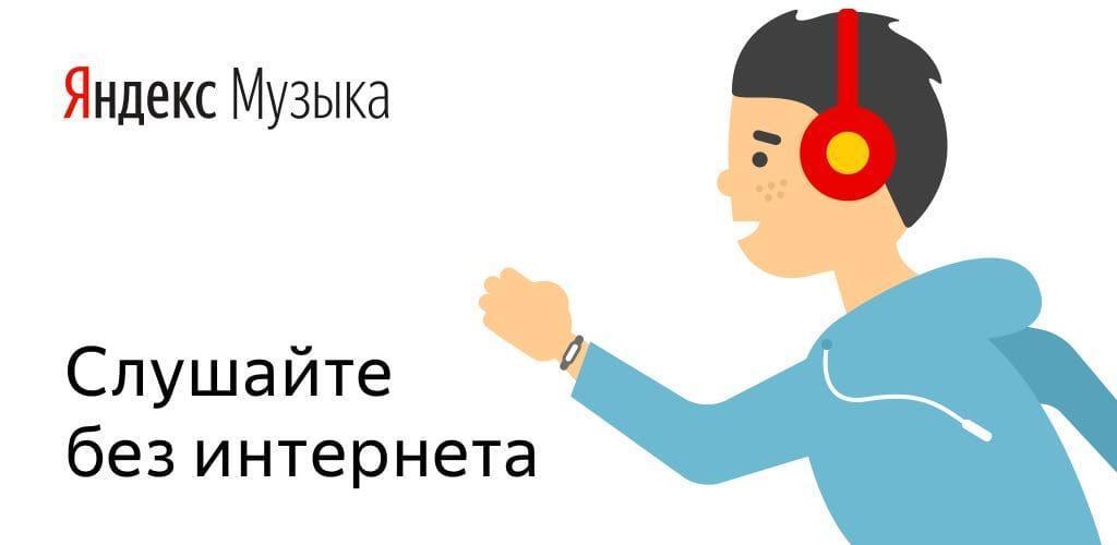 دانلود Yandex.Music