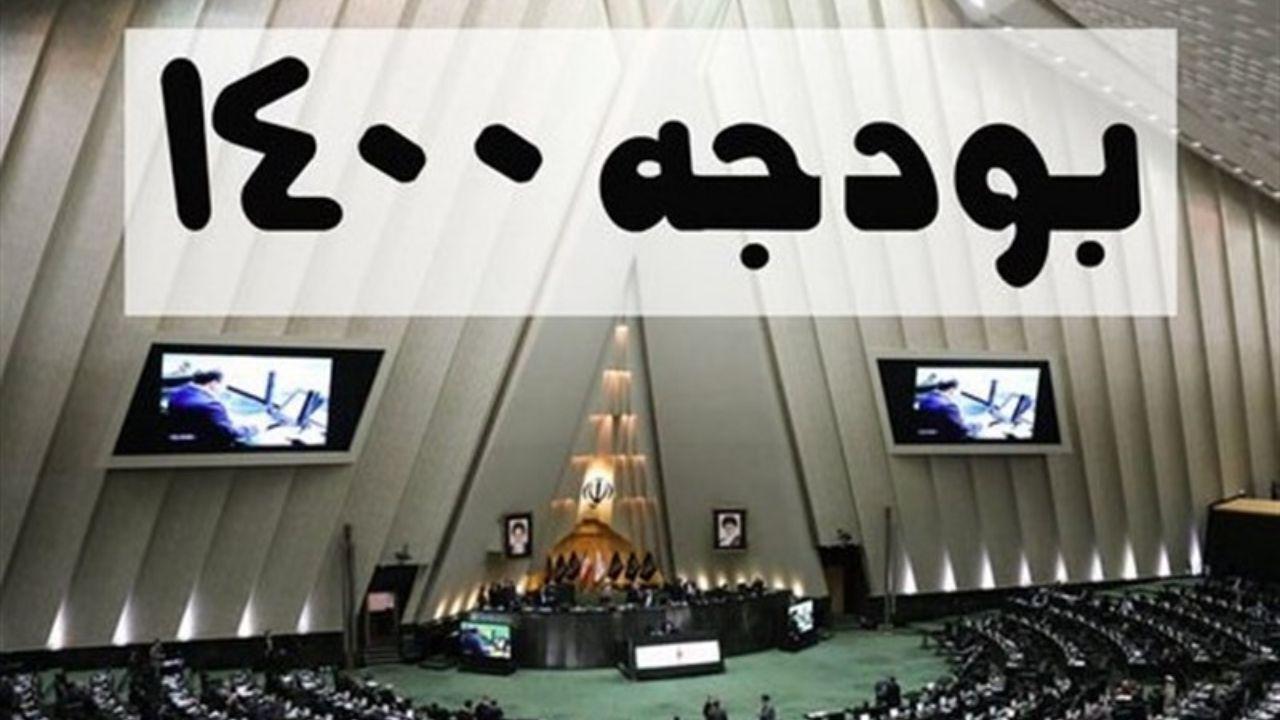 آیا مجلس بودجه را به دولت پس خواهد داد؟