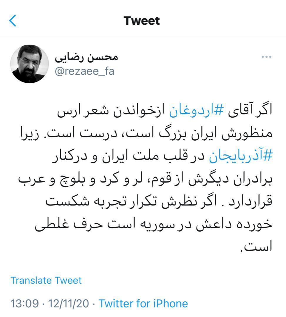 واکنش محسن رضایی به شعرخوانی اردوغان در رژه باکو