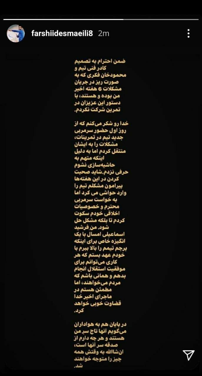 توضیحات فرشید اسماعیلی درباره غیبتش در تمرین امروز استقلال