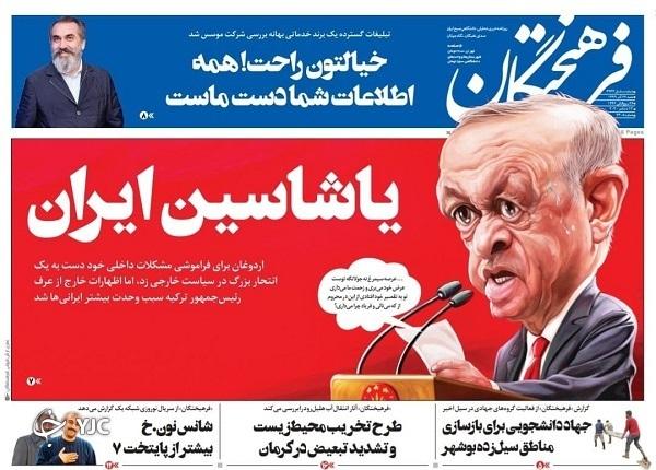 پای اردوغان روی خط قرمز / پیوند آهنین ایران و افغانستان / چالشهای صنعت قطعه سازی