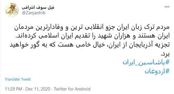 #یاشاسین_ایران؛ با زبان و قومیتهای متفاوت همه از یک کشوریم