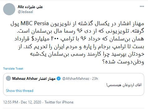 طعنه علی علیزاده به وطن دوستی پولکی مهناز افشار