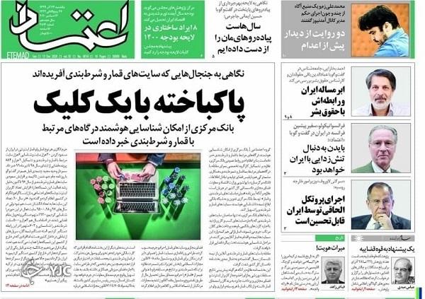 روزنامه های 23 آذر 99