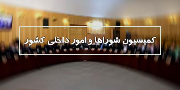 بررسی بودجه ناجا در کمیسیون شوراها