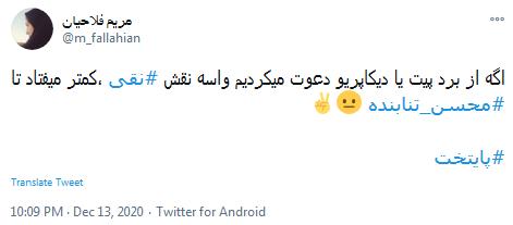 #محسن_تنابنده