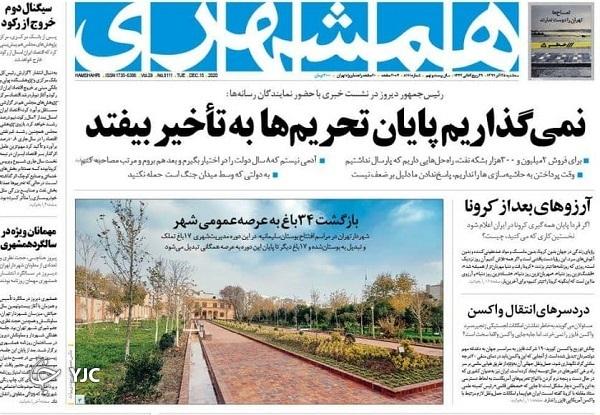 روزنامه های 25 آذر 99