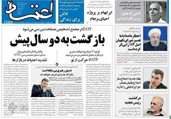 روحانی: آنچه وعده دادیم عمل کردیم / آرزوهای بعد از کرونا / تمرکز مجلس بر بودجه ۱۴۰۰