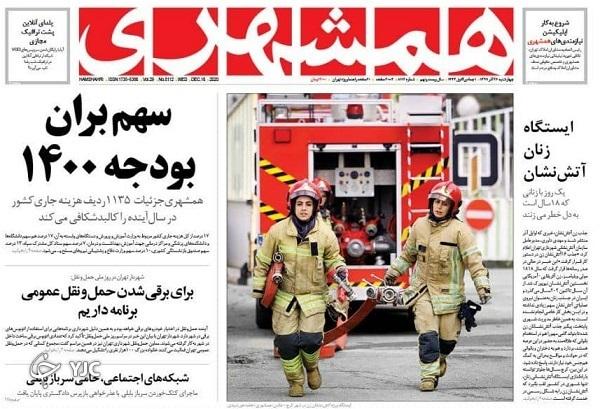 روزنامه های 26 آذر 99