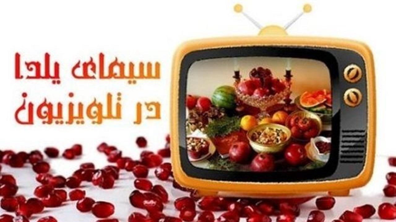 ویژه برنامههای تلویزیون در شب یلدا