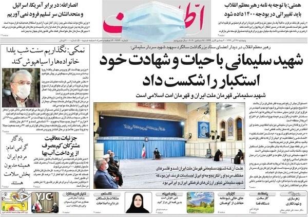 روزنامه های 27 آذر 99