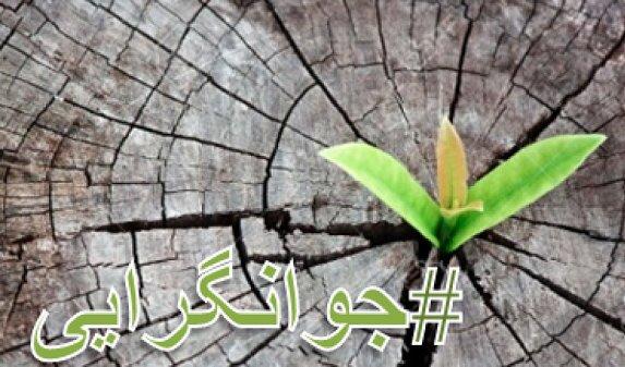 نامی که رهبر انقلاب به عنوان نمونه یک جوان حزب اللهی برزبان آوردند