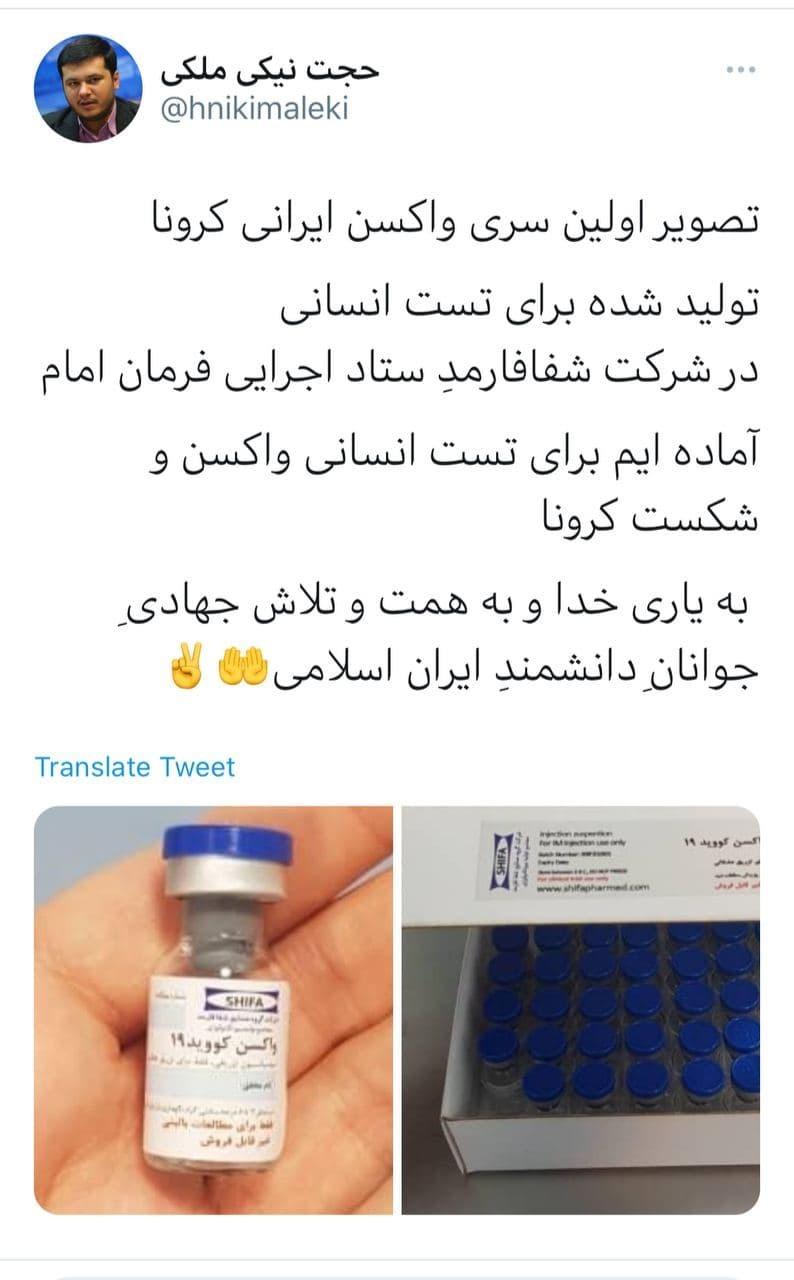 اولین تصاویر از واکسن ایرانی کرونا