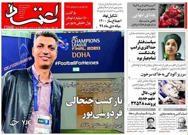 روزنامه های 30 آذر 99