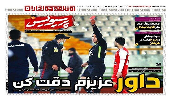 روزنامه پرسپولیس- ۳ آذر