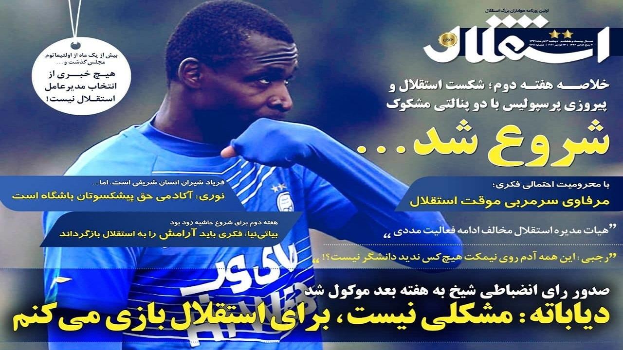 روزنامه استقلال - ۳ آذر