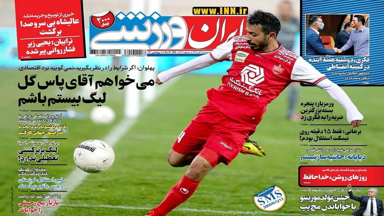 روزنامه ایران ورزشی - ۳ آذر