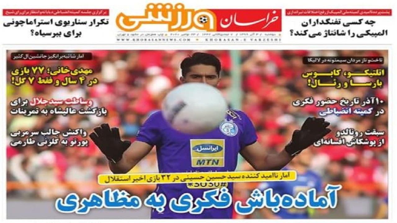روزنامه خراسان ورزشی - ۳ آذر