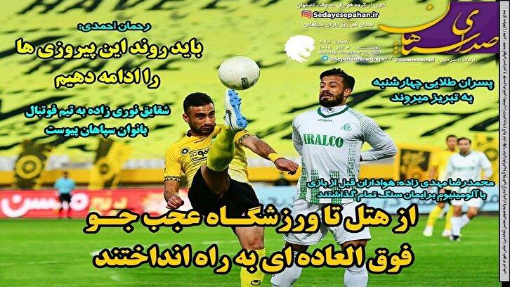 روزنامه صدای سپاهان - ۳ آذر