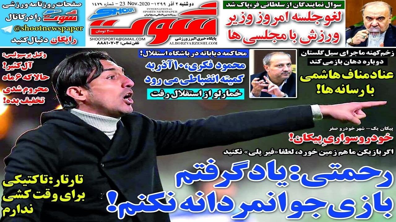 روزنامه شوت - ۳ آذر